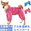 犬 レインコート 中型犬 【6号サイズ】JコートW 耐水圧2...