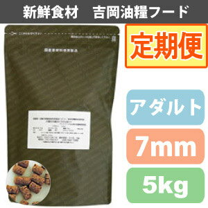 【定期購入】国産ドッグフード 吉岡油糧×PETNEXT オリジナルフード 7mm<5kg>アダルト/成犬用 馬肉も選べます!