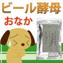 吉岡油糧 YKS2 ビール酵母の入った犬用サプリメント 軟便/下痢/おなかの調子/消化吸収におすすめ