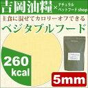 国産ドッグフード 吉岡油糧×PETNEXT オリジナルフード 5mm<1kg>ベジタブル