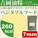 国産ドッグフード 吉岡油糧×PETNEXT オリジナルフード 7mm<1kg>ベジタブル