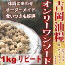 ドッグフード 国産 無添加 吉岡油糧 オンリーワンフード <1kg>(リピート)涙やけ ダイエット
