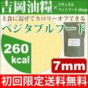 【初回限定 何袋でも送料無料 お試し】国産ドッグフード 吉岡油糧×PETNEXT オリジナルフード ベジタブル(7mm)<1kg>