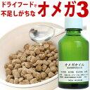 吉岡油糧 オメガオイル 亜麻仁油配合 必須脂肪酸 オメガ3・オメガ6をバランスよく調整 犬用国産サプリメント