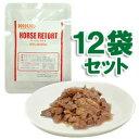 イミューンナチュラル ホースレトルト 12袋セット 【RCP】