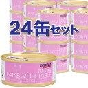 ナチュラルハーベスト ラム&野菜 24缶セット 【RCP】