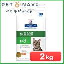 【P4倍〜】【迷子札プレゼント】[療法食]ヒルズ 猫用 r/d 2kg【震災対策】