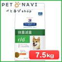 【P4倍〜】【迷子札プレゼント】[療法食]ヒルズ 犬用 r/d 7.5kg【震災対策】