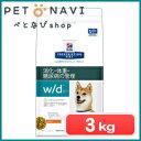 【迷子札プレゼント】[療法食]ヒルズ 犬用 w/d 3kg【震災対策】