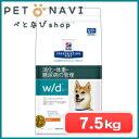 【迷子札プレゼント】[療法食]ヒルズ 犬用 w/d 7.5kg【震災対策】