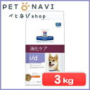 【P4倍〜】【迷子札プレゼント】[療法食]ヒルズ 犬用 i/d ローファット 3kg【震災対策】11166