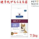 【迷子札プレゼント】 療法食 ヒルズ 犬用 i/d ローファット 7.5kg【ペットのおうち】11167