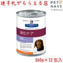 【迷子札プレゼント】 療法食 ヒルズ 犬用 i/d ローファット 360g×12缶【ペットのおうち】603495