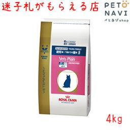 【迷子札プレゼント】[準療法食]<strong>ロイヤルカナン</strong> <strong>猫</strong>用 ベッツプラン フィーメールケア 4kg【ペットのおうち】