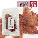 ちょこっとシリーズ 国産和鶏 トサカ30g【国産】フェレット...