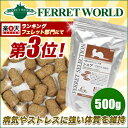 500 g of Easter ferret selection seniors [ferret / food / ferret food / senior / bait / bait / bait]