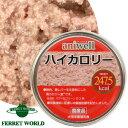 アニウェル ハイカロリー 150g フェレット/犬/ドッグ/フード/缶詰/ハイカロリー/鶏肉/鶏レバー/オールステージ/ウェットフード/栄養補給/中鎖脂肪酸