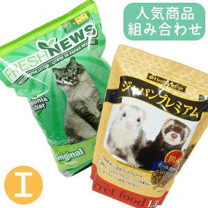 【セット商品】送料無料!人気商品!組み合わせセット