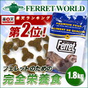 Water present of 1.8 kg [ferret / food / ferret food / baby / adult / bait / bait / bait] of toe Tully gulose & maintenance all targeted for a present