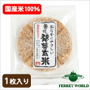 香ばし発芽玄米(100%発芽玄米) フェレット/フード/ドッグフード/オヤツ/おやつ/ダイエット/健康/毛づや/ストレス/老化/栄養
