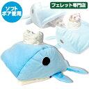 クジラの寝ぶくろ (F2)フェレット 小動物 ペット 寝袋 ベッド おもちゃ ボア ソフトボア かわいい 寝具