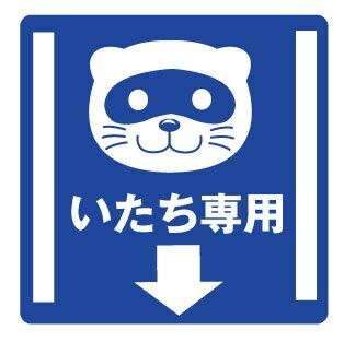 いたち専用ステッカー【シール】 フェレット UV...の商品画像