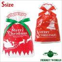 クリスマスギフトラッピング袋 リボン付き巾着S(1枚) フェレット プレゼント 贈り物 ギフト ラッピング クリスマス