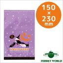 ハロウィンギフトラッピング袋F OPP 150×230mm(ブラック 4枚)【ハロウィン】【プレゼント】フェレット 贈り物 ラッピング ハロウィン ハッピーハロウィン