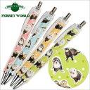 オリジナルフェレット ボールペン F002 フェレット/ボールペン/オーナグッズ/オーナー雑貨/文具/ボールペン/ステーショナリー/キャラクター