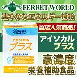 高水平的膳食补充剂。加AISOKARU[高濃度の栄養補助食品。【フェレット】アイソカル プラス【フェレット】]
