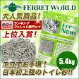 ショッピング用品 フレッシュニュース5.4kg【オススメ】 フェレット/トイレ砂/トイレ/衛生用品
