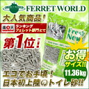 フレッシュニュース11.36kg【オススメ】 フェレット/トイレ砂/トイレ/衛生用品