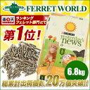 イエスタディーズニュース 6.8kg【オススメ】 フェレット トイレ砂 トイレ 衛生用品