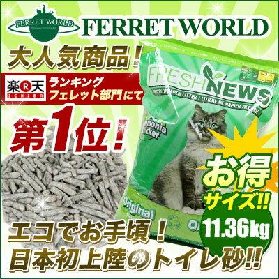 フレッシュニュース11.36kg【オススメ】 フェレット/トイレ砂/トイレ/衛生用品...:petpet:10003065