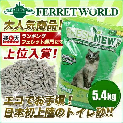 フレッシュニュース5.4kg【オススメ】 フェレット トイレ砂 トイレ 衛生用品