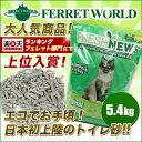 フレッシュニュース5.4kg【オススメ】 フェレット/トイレ砂/トイレ/衛生用品
