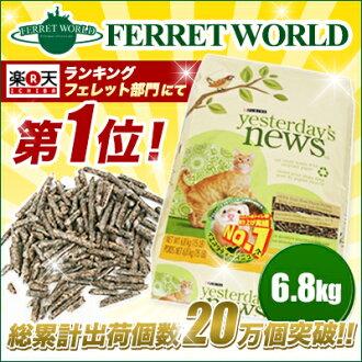 イエスタディーズ News 6.8 kg