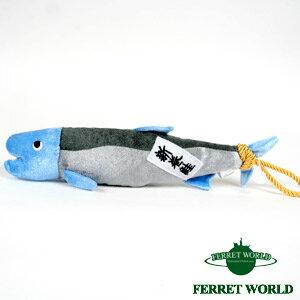 スクイーキー Pet Toy 新巻鮭 フェレット おもちゃ 玩具