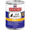 サイエンスダイエット シニア缶 高齢犬用 チキン 370g×12缶