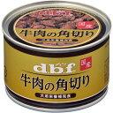 デビフ缶 牛肉の角切り 150g
