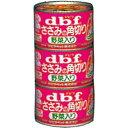 d.b.f(デビフ) ささみの角切り 野菜入り 160g×3P×12本