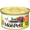 モンプチ セレクション 11歳以上用 かがやきサポート チキンのやわらか煮込み 85g×24缶〔16100845cw〕