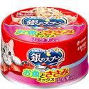 銀のスプーン 缶 お魚とささみミックス しらす入り 70g×48缶〔17030804cw〕