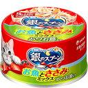 銀のスプーン 缶 お魚とささみミックス かつお節入り 70g×48缶〔17010841cw〕