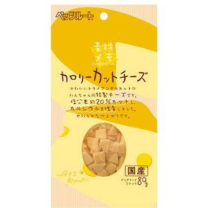 素材メモ カロリーカットチーズ 80g