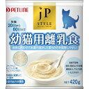 ジェーピースタイル 幼猫用離乳食 420g...