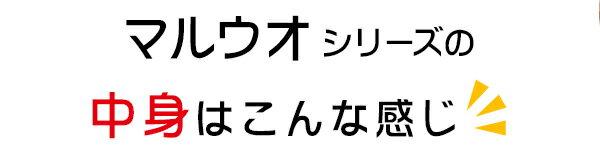 【単品】マルウオ 白身のせパウチ まぐろ白身の...の紹介画像2