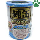 【3】 アイシア 猫用 缶詰 純缶 ミニ しらす入り まぐろ 65g X 3缶パック 一般食 キャットフード 猫缶 3p