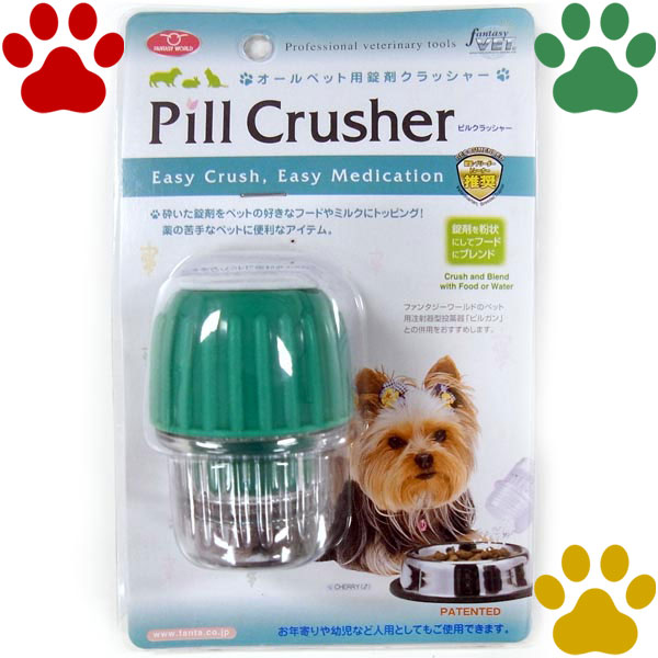 【5】 ファンタジーワールド 犬/猫/その他ペット用 錠剤クラッシャー&ピルケース 薬 ピルクラッシャー