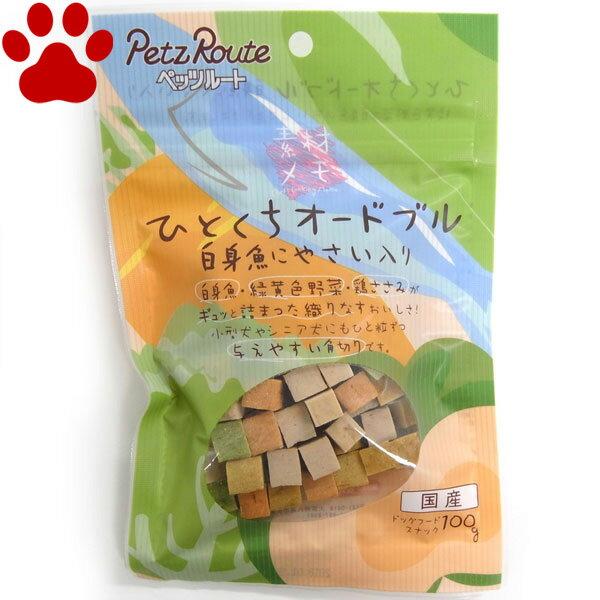【5】 ペッツルート 犬用おやつ 素材メモ ひとくちオードブル 白身魚にやさい入り 100g 国産 白身魚と鶏ササミのオードブル
